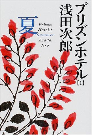 夏 プリズンホテル(1) (プリズンホテル) (集英社文庫)