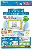 SANWA SUPPLY JP-MC10EW インクジェット名刺カード(エコノミー・ホワイト)