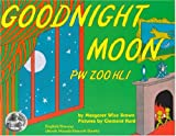 Goodnight Moon (0962929875) by Brown, Margaret Wise