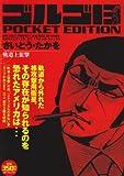 ゴルゴ13 軌道上狙撃―POCKET EDITION (SPコミックス)