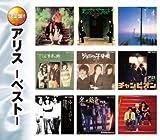アリス ベスト 冬の稲妻 チャンピオン ジョニーの子守唄 CD2枚組 2CD-408