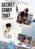 SECRET STORY 2007-キム・ミンジュンの世界へ- [DVD]