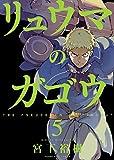 リュウマのガゴウ (5) (ヤングキングコミックス)