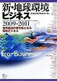 新・地球環境ビジネス〈2009‐2011〉世界経済の牽引役となる環境ビジネス