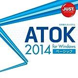 ATOK 2014 for Windows ベーシック DL版 [ダウンロード]