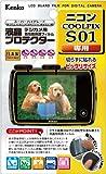 Kenko 液晶保護フィルム 液晶プロテクター Nikon COOLPIX S01用 KLP-NCPS01