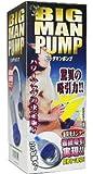 ラブクラウド ビッグマンポンプ 膨張促進ポンプ