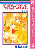 ベイビィ★LOVE 3 (りぼんマスコットコミックスDIGITAL)
