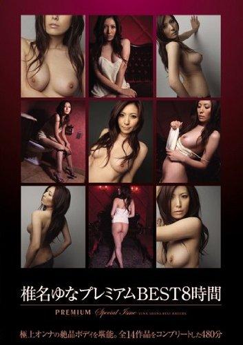 椎名ゆなプレミアムBEST8時間 [DVD]