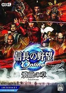 信長の野望 Online ~飛龍の章~