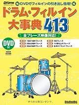 リズム&ドラム・マガジン ドラム・フィルイン大事典413 (DVD付) (リットーミュージック・ムック)