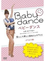 ベビーダンス 抱っこで楽しく産後エクササイズ ~どうよう編 [DVD]