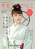 キモノなでしこ 3 (エイムック 2156 Discover Japan別冊) [大型本] / エイ出版社 (刊)