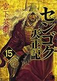 センゴク天正記(15) (ヤンマガKCスペシャル)