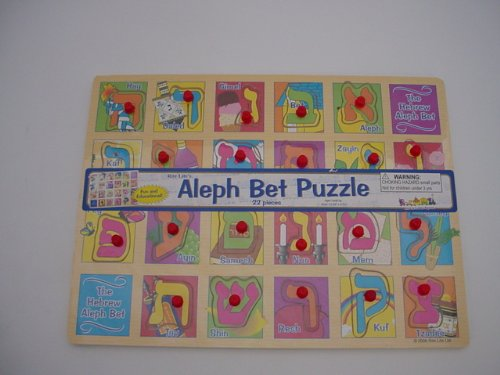 Picture of Fun Alef Bet Puzzle (B004IPP6B6) (Pegged Puzzles)