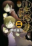 ゆうやみ特攻隊 2 (2) (シリウスコミックス)