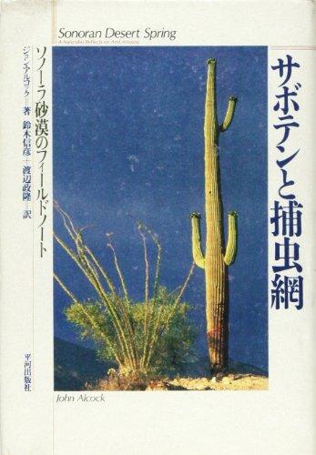 サボテンと捕虫網―ソノーラ砂漠のフィールドノート