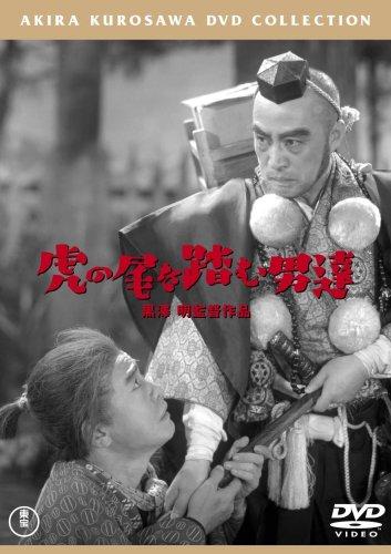 虎の尾を踏む男達<普及版> [DVD]