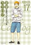 恋愛カタログ 17 (集英社文庫―コミック版) (集英社文庫 な 40-19)