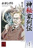 神秘家列伝 其ノ弐<神秘家列伝> (角川文庫)