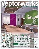 Vectorworks パーフェクトバイブル 2010/2009/2008対応 (DVD付)
