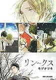 リンクス / キヅ ナツキ のシリーズ情報を見る