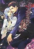 ミスティックメイズ 桜姫 3 (キャラ文庫)
