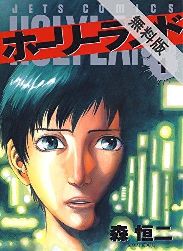 ホーリーランド 1 【期間限定 無料お試し版】 (ジェッツコミックス)