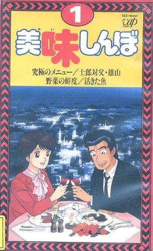 美味しんぼ(1) [VHS]