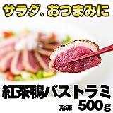 冷凍 紅茶鴨パストラミ CS500 60枚