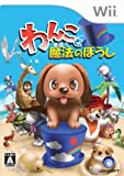 echange, troc Wanko to Mahou no Boushi / Dogz 2[Import Japonais]