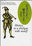 自分のなかに歴史をよむ (ちくまプリマーブックス (15))