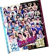 Hello!Project 2013 SUMMER COOL HELLO! ~ソレゾーレ/マゼコーゼ!~ [Blu-ray]