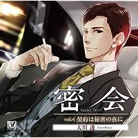 密会-secret tryst- vol.4 ~契約は秘密の夜に~出演声優情報