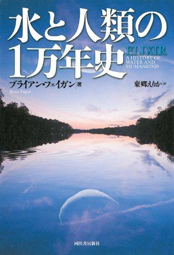 水と人類の1万年史
