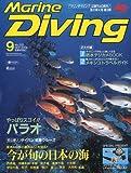 Marine Diving (マリンダイビング) 2009年 09月号 [雑誌]