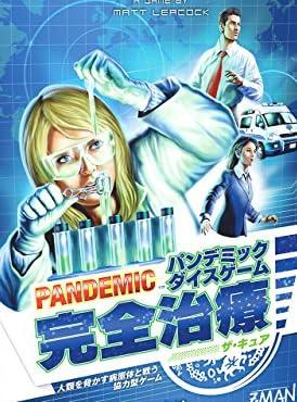 パンデミック:完全治療(ザ・キュア) 日本語版
