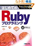 RubyvO~O (TECHNICAL MASTER)
