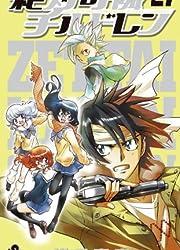 絶対可憐チルドレン 27 (少年サンデーコミックス)