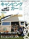 今日からはじめるキャンピングカー (NEKO MOOK―はじめてシリーズ (936))