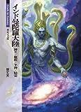 インド曼陀羅大陸 神々/魔族/半獣/精霊 / 蔡 丈夫 のシリーズ情報を見る