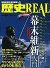 歴史REAL vol.7 ~特別保存版:幕末維新入門 (洋泉社MOOK)