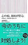 心の病、初めが肝心 早期発見、早期治療の最新ガイド (朝日新書)