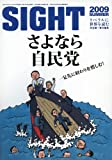 SIGHT (サイト) 2009年 07月号 [雑誌]