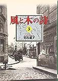 風と木の詩 (第3巻) (白泉社文庫)