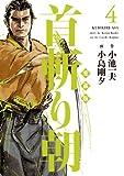 首斬り朝 4―愛蔵版 (キングシリーズ)