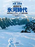 ビジュアル版 氷河時代ー地球冷却のシステムと、ヒトと動物の物語