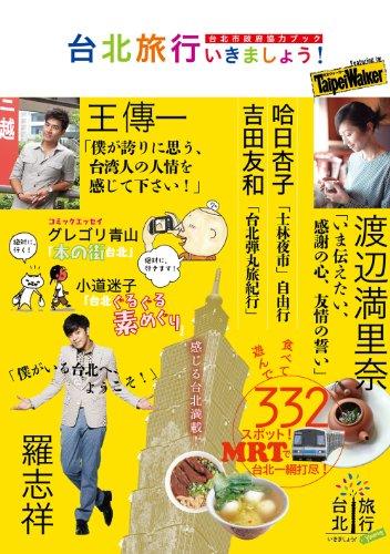 台北市政府協力ブック 台北旅行いきましょう!