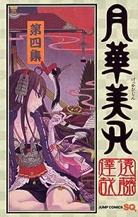 月華美刃 4 (ジャンプコミックス)