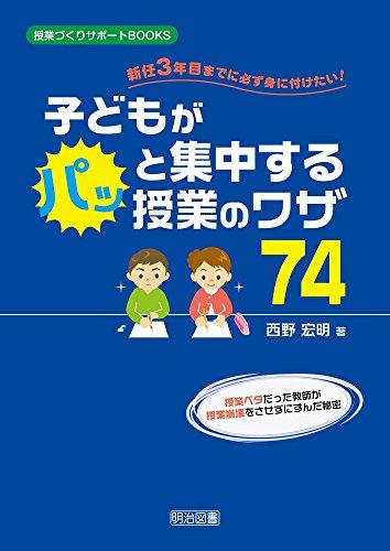 新任3年目までに必ず身に付けたい!  子どもがパッと集中する授業のワザ74 (授業づくりサポートBOOKS)